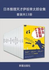 日本推理天才伊坂幸太郎全集(套装共13册)