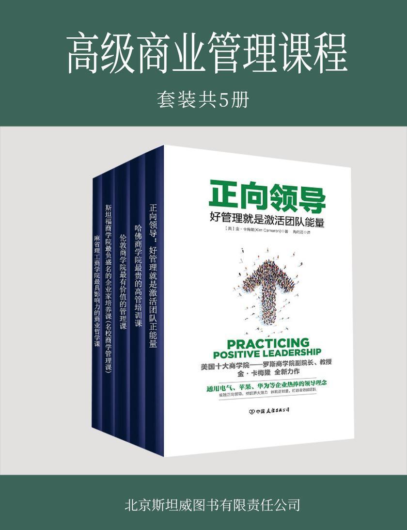 高级商业管理课程(套装共5册)