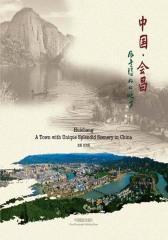 中国·会昌 风景独好的地方