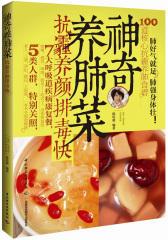神奇养肺菜:抗霾养颜排毒快(试读本)