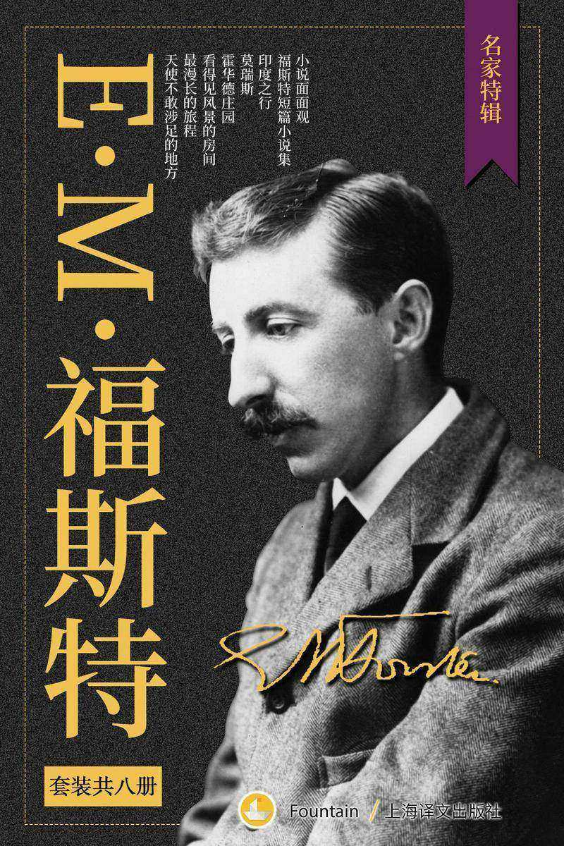 E.M.福斯特文集套装(套装共8册)(名家特辑)