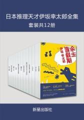 日本推理天才伊坂幸太郎全集(套装共12册)
