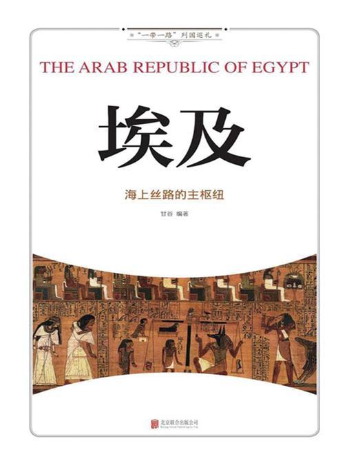 埃及:海上丝路的主枢纽