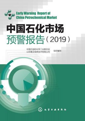 中国石化市场预警报告