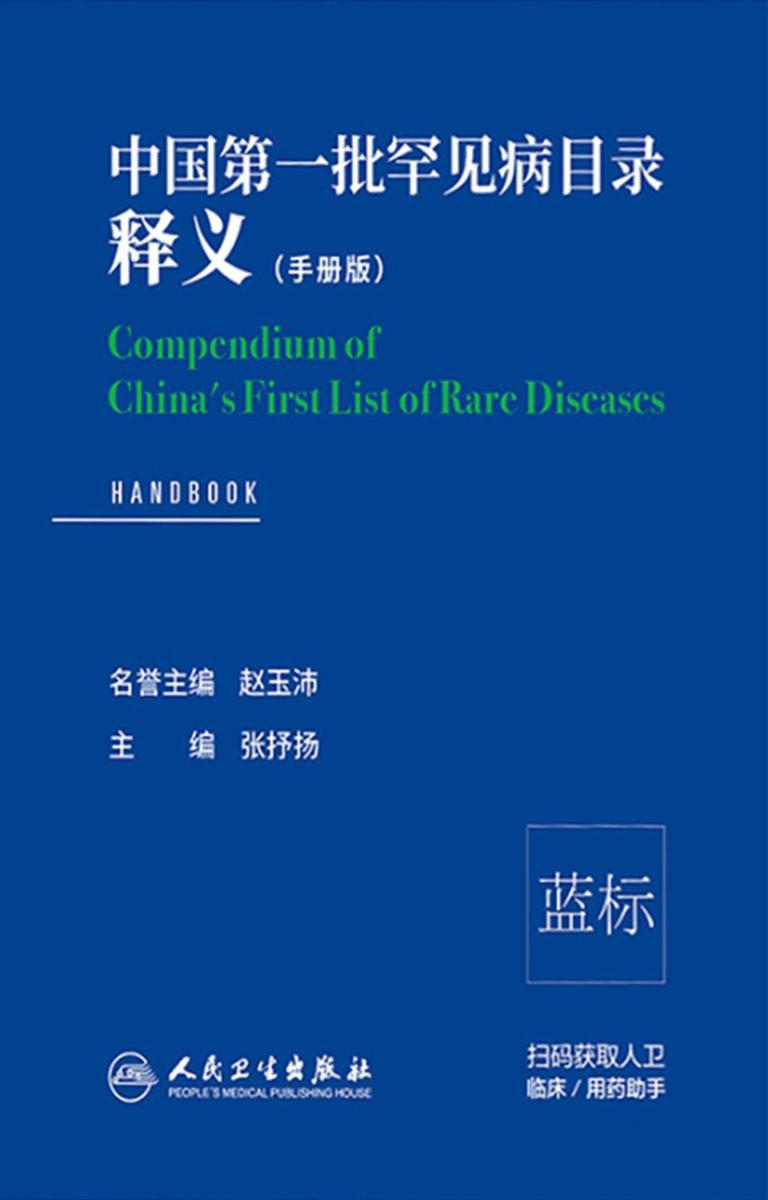 中国第一批罕见病目录释义(手册版)
