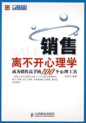 销售离不开心理学——成为销售高手的100个心理工具(试读本)