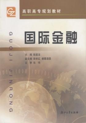 国际金融(第二版)(仅适用PC阅读)