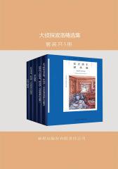 大侦探波洛精选集(套装共5册)