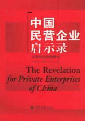 中国民营企业启示录――正泰经营思想研究