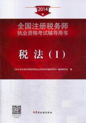 2014年注册税务师执业资格考试辅导·税法(I)