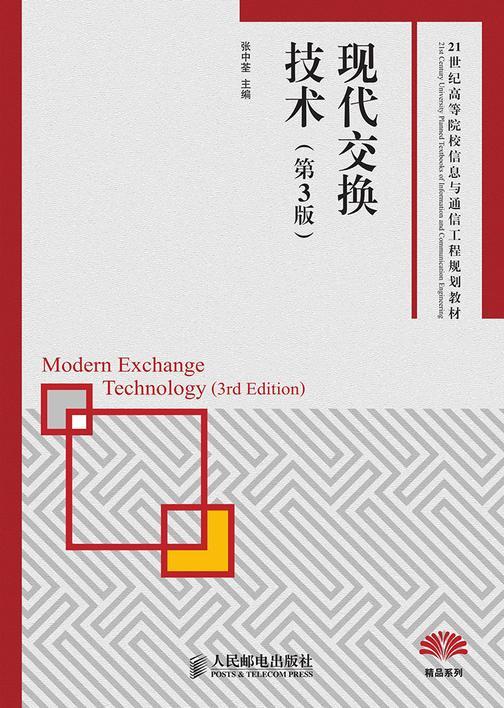 现代交换技术(第3版)