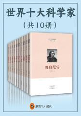 世界十大科学家(全10册)
