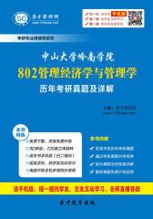 中山大学岭南学院802管理经济学与管理学历年考研真题及详解