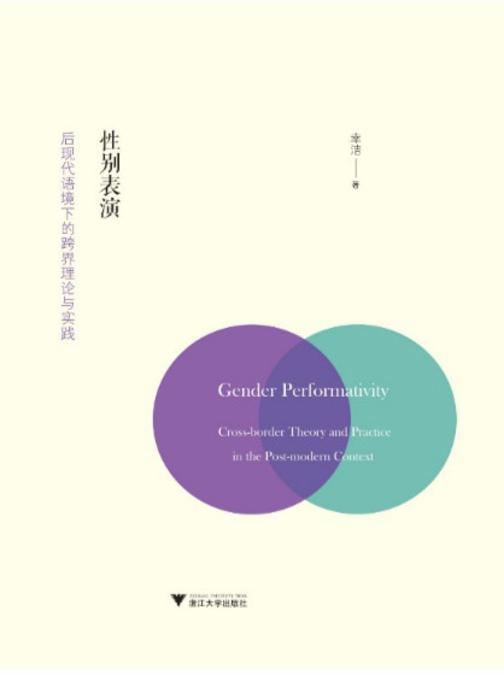 性别表演:后现代语境下的跨界理论与实践