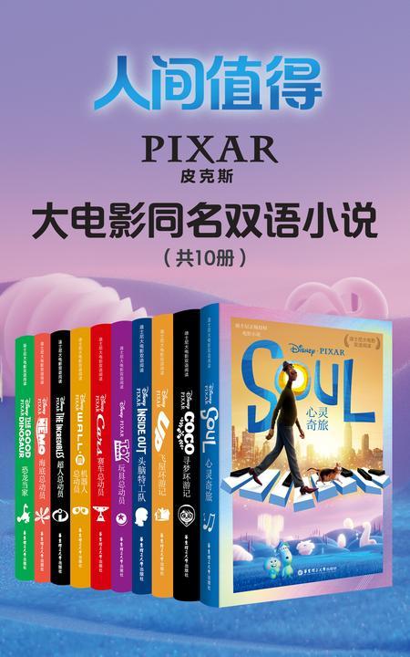 皮克斯经典大电影双语小说(共10册)