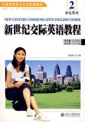 新世纪交际英语教程(2)学生用书(仅适用PC阅读)