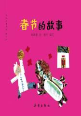 春节的故事(仅适用PC阅读)