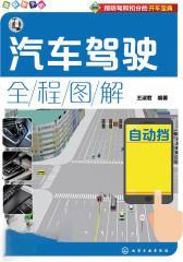 汽车驾驶全程图解:配动画视频版.自动挡