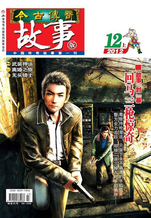 今古传奇·故事版(2012年12月上)(电子杂志)