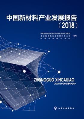 中国新材料产业发展报告