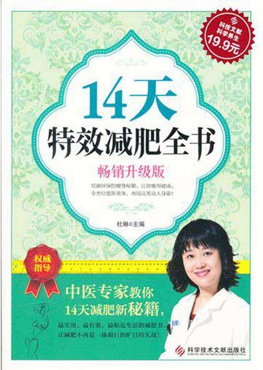 14天特效减肥全书