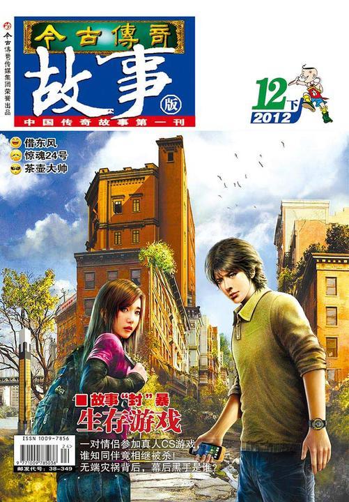 今古传奇·故事版(2012年12月下)(电子杂志)