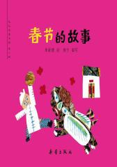 春节的故事