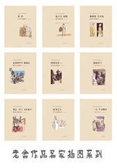 老舍作品名家插图系列(套装共9册)