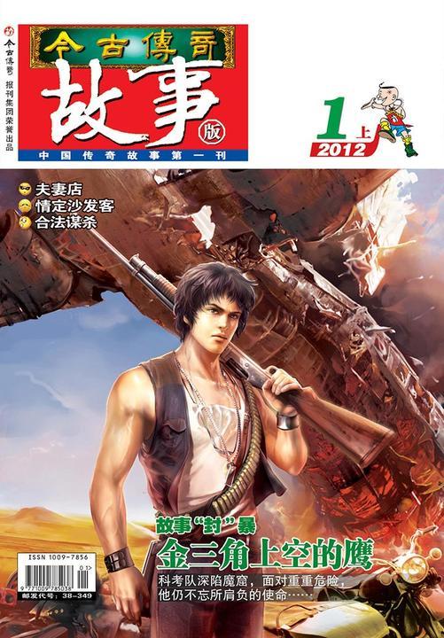 今古传奇·故事版(2012年1月上)(电子杂志)