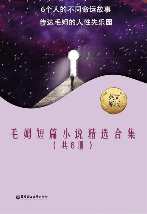 毛姆短篇小说精选合集(共6册)