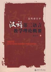 汉语第二语言教学理论概要
