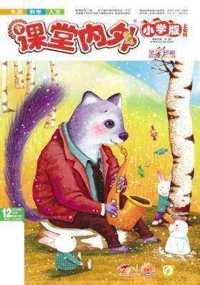 2012小学版12期(电子杂志)