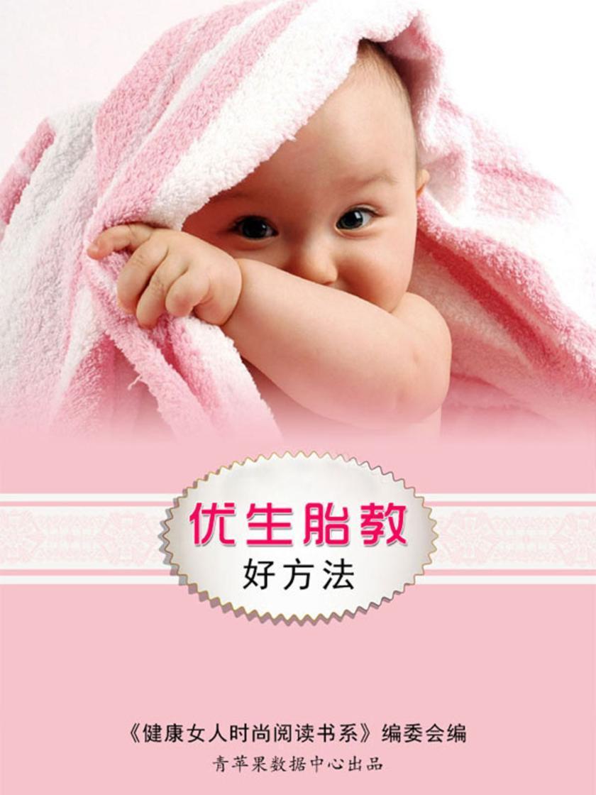 优生胎教好方法
