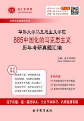 华侨大学马克思主义学院885中国化的马克思主义历年考研真题汇编