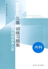 三基训练习题集:医疗机构医务人员(内科)