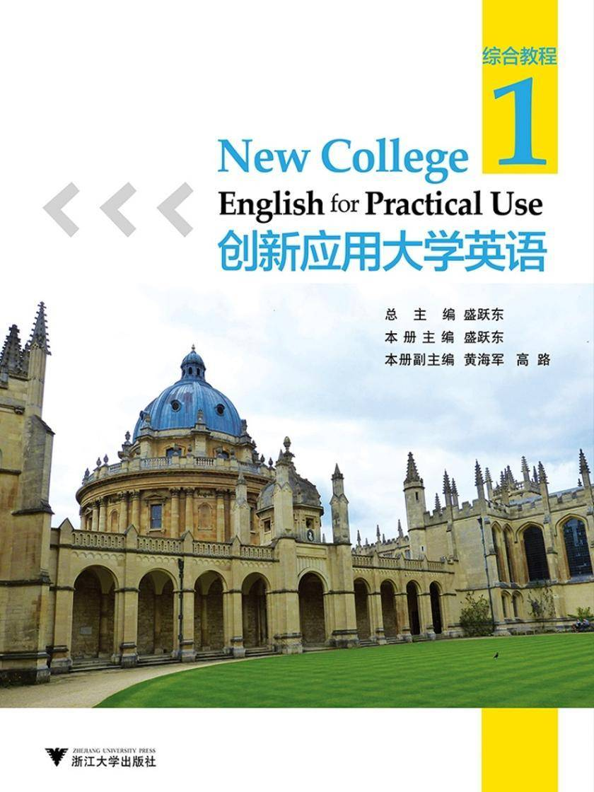 创新应用大学英语·综合教程·第1册