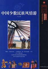 中国少数民族风情游·北方卷(试读本)