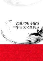 汉魏六朝诗鉴赏(中华古文化经典丛书)