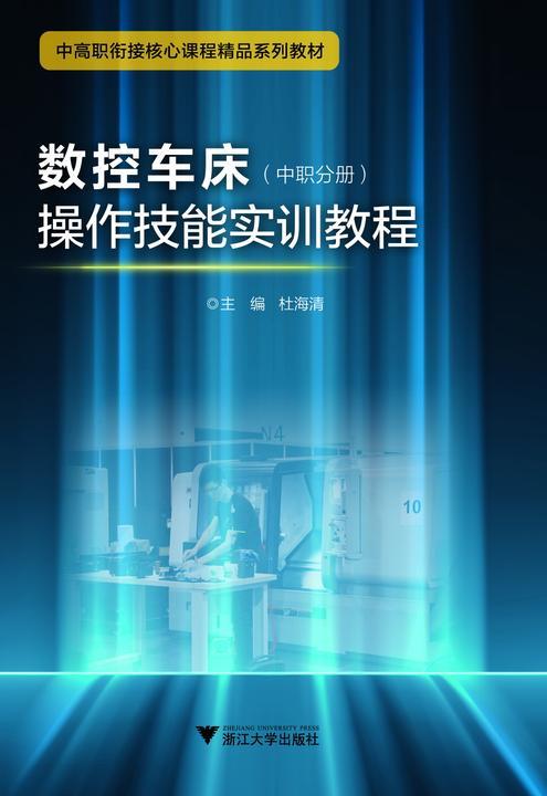 数控车床操作技能实训教程(中职分册)