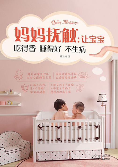 妈妈抚触:让宝宝吃得香睡得好不生病