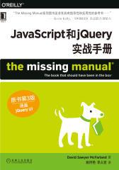 JavaScript和jQuery实战手册(原书第3版)