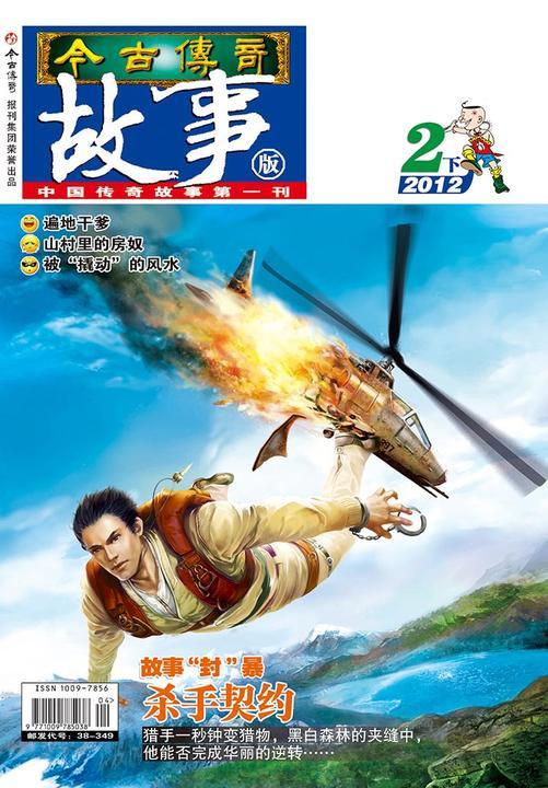 今古传奇·故事版(2012年2月下)(电子杂志)