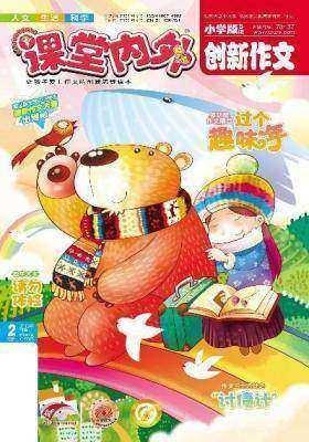 2013-02 创新作文小学版(电子杂志)(仅适用PC阅读)