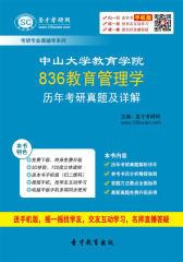 中山大学教育学院836教育管理学历年考研真题及详解