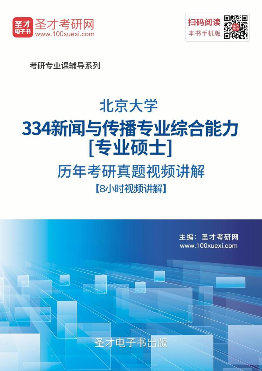 北京大学334新闻与传播专业综合能力[专业硕士]历年考研真题视频讲解【8小时高清视频】
