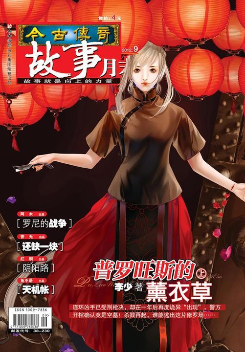今古传奇·故事月末(2012年9月末)(电子杂志)