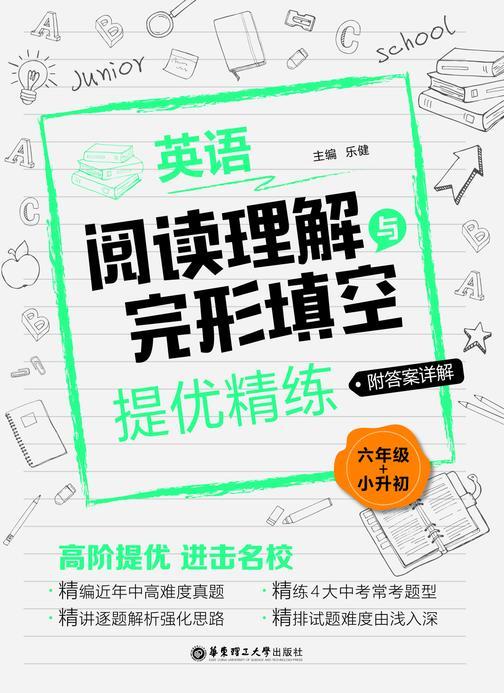 英语阅读理解与完形填空提优精练(六年级+小升初)(附答案详解)