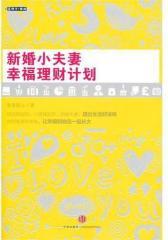 新婚小夫妻幸福理财计划(试读本)