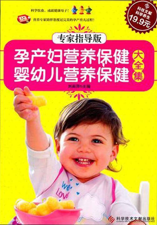 孕产妇营养保健·婴幼儿营养保健大全集