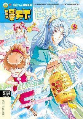 2013-03 漫天下(电子杂志)(仅适用PC阅读)